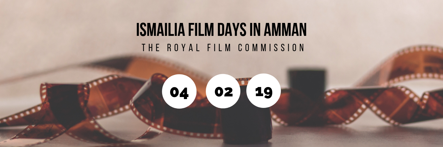 Ismailia Film Days in Amman @ TheRoyal Film Commission